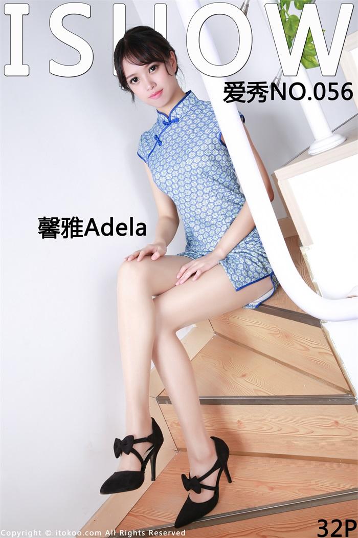 [ISHOW爱秀] 2016.06.18 NO.056 馨雅Adela [32+1P/194MB] ISHOW爱秀-第1张