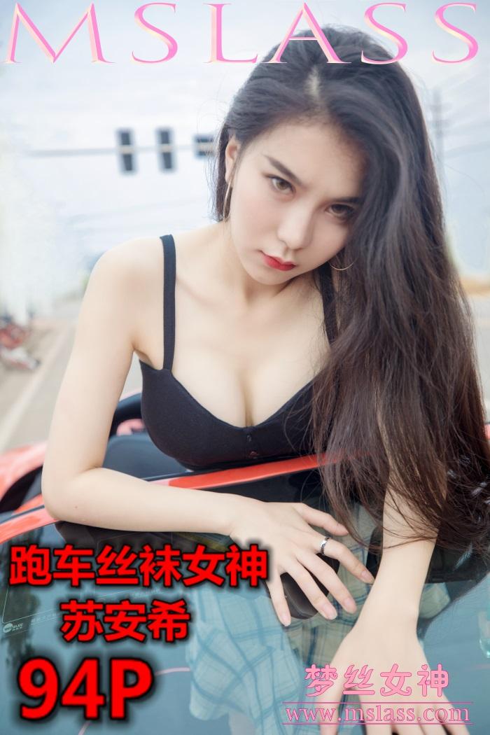 [MSLASS梦丝女神] 2019-05-26 苏安希 跑车丝袜女神 [95P/631MB] 其它写真-第1张