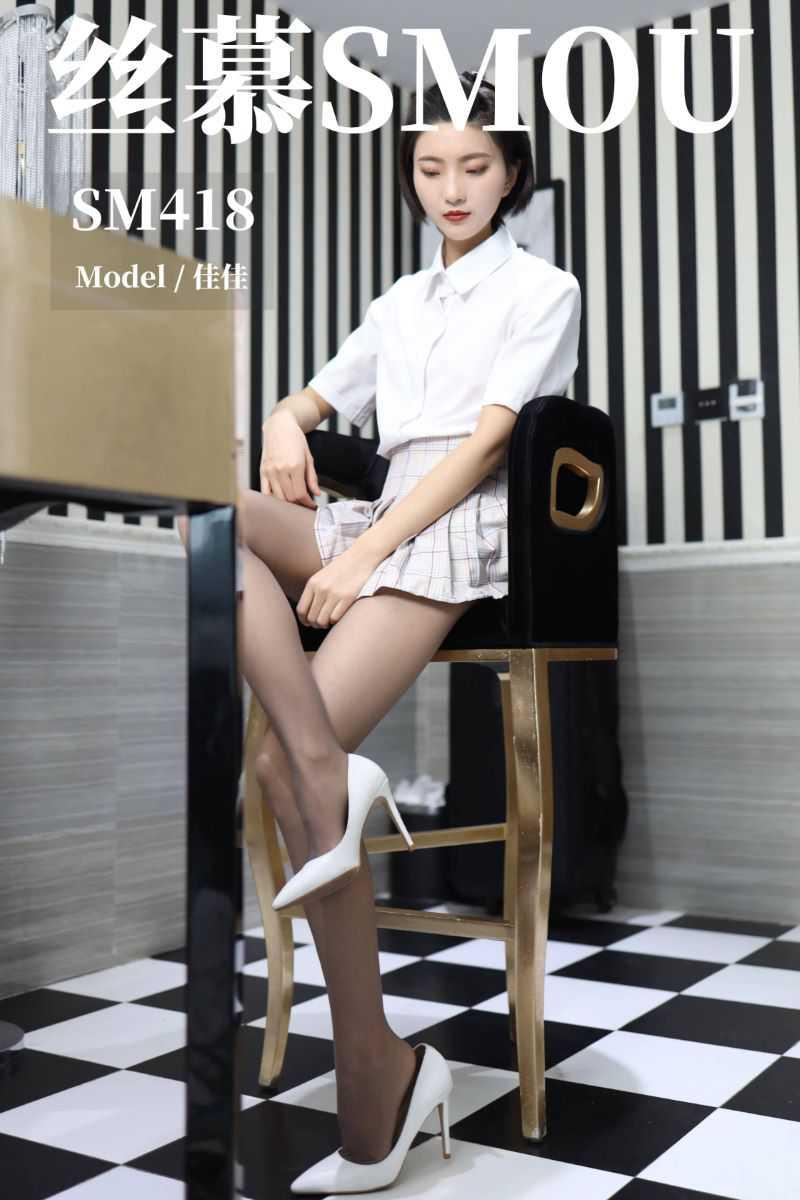 丝慕写真 SM418 佳佳《JK格子百褶裙》[74P/245MB] 丝慕写真-第1张